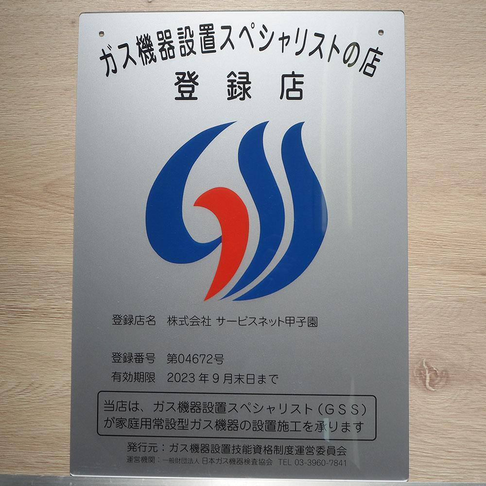 ガス機器設置スペシャリストの店 登録店